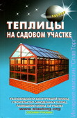 "Ю. Н. Шуваев ""Теплицы на садовом участке"""