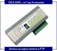 Аудиорегистратор ОСА S4PL с сетевым интерфейсом (3 канала мкф)