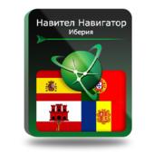 Navitel Навител Навигатор. Иберия (Испания/Португалия/Гибралтар/Андорра) (NNIber)