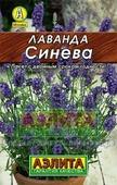 """Семена. Лаванда """"Синева"""", пряно-ароматическо-лекарственное растение (вес: 0.1 г)"""
