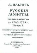 Ильин А.А. Русские монеты 1700-1725 гг. Петра I. Медная монета. Репринтное издание