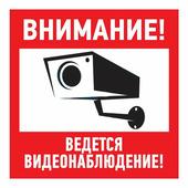 """Наклейка эвакуационный знак Rexant """"Внимание, ведется видеонаблюдение"""" (200x200 мм) {56-0024}"""