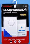 Беспроводной дверной звонок Rexant RX-1 {73-0010}