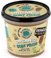 Скраб для тела Planeta Organica Granola & Honey Skin Super Food питательный