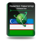 Навител Навигатор с пакетом карт Узбекистан
