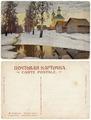 """Открытка (почтовая карточка) """"Тающий снег"""" худ. М.М. Гермашев A552902"""