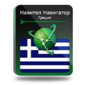 Navitel Навител Навигатор. Греция (NNGRC)