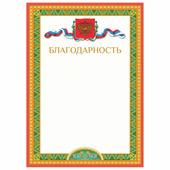"Грамота ""Благодарность"" BRAUBERG А4, мелованный картон, бронза 128343"