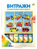 Набор для детского творчества 'Витражи' Транспорт A2503