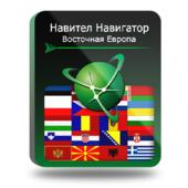 Навител Навигатор с пакетом карт Восточная Европа + Россия