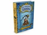 """Коуэлл К. """"Как приручить дракона. Книга 2. Как стать пиратом"""""""