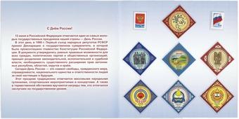 """Сувенирный набор в художественной обложке """"Сувенирный набор в художественной обложке """"С Днём России!"""" K350424"""