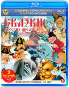 Blu-ray. Сказки русских писателей. Выпуск 2