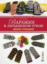 Варежки в латышском стиле: вяжем спицами Craftclub 978-5-91906-723-8