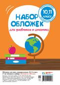 Набор обложек для учебников, 10, 11 класс (Ротир)