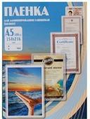 Пленка для ламинирования Office Kit (PLP10220)
