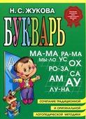 "Н. С. Жукова ""Букварь"""