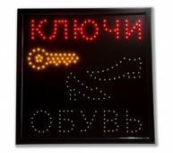 Светодиодная табличка «Ключи и обувь» (СТ036)