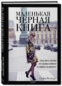 """Волкерс С. """"Маленькая черная книга. Гид по стилю от известного fashion-блогера"""""""