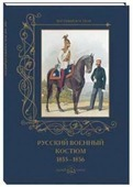 Русский военный костюм. 1855–1856