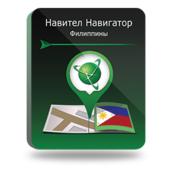 Navitel Навител Навигатор. Филиппины (NNPHL)