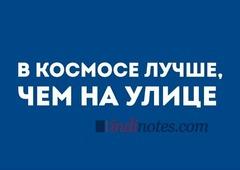 """Kazimir Открытка """"В космосе лучше"""" C6"""