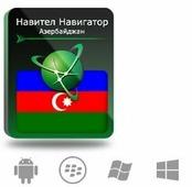 Право на использование (электронный ключ) Navitel Навител Навигатор с пакетом карт Азербайджан