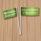 Флажок бумажный на палочке 10х20