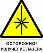 Наклейка Осторожно Излучение лазера 10 х 10 см