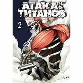 """Исаяма Х. """"Атака на титанов. Книга 2"""""""