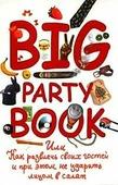 """Е. С. Шишинина, В. О. Сычева """"Big Party Book, или Как развлечь своих гостей и при этом не ударить лицом в салат"""""""