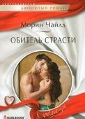 "Чайлд М. ""Обитель страсти. Роман"""