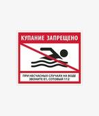 Купаться запрещено знак по ГОСТ табличка