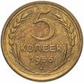 Монета 5 копеек 1956 штемпельный блеск A010303