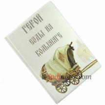 Обложка на паспорт «Герой езды на колымаге»