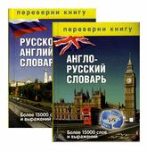 КБ(1+1.Переверни книгу).Англо-русский словарь более 15 тыс.слов+Русско-английский словарь более 15 т
