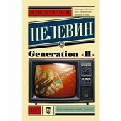 """Пелевин Виктор Олегович """"Generation """"П"""""""""""