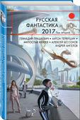 "Сост. Минаков И. ""Русская фантастика - 2017. Т. 2"""