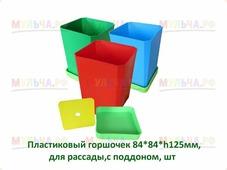 Пластиковый горшочек для рассады с поддоном (0,75л) Розовый (Терракотовый), шт