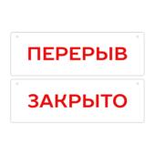 Табличка Перерыв-Закрыто — это двухсторонняя табличка на дверь
