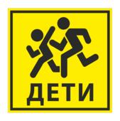Знак внимание дети — это знак в виде таблички, предназначенный для размещения на территории учебного заведения.