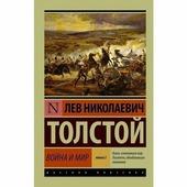 """Толстой Лев Николаевич """"Война и мир. Книга 2"""""""