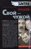 """Александр Проханов """"Свой - чужой"""""""