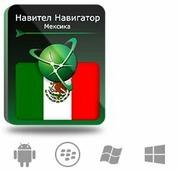 Право на использование (электронный ключ) Navitel Навител Навигатор с пакетом карт Мексика