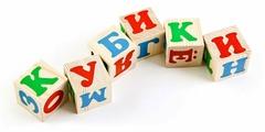 """Томик Набор деревянных кубиков """"Алфавит"""", 12 шт."""
