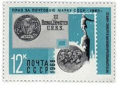 """12 копеек 1968 """"Приз, присужденный на международном конкурсе в Буэнос-Айресе (Аргентина, 1965) за марку 3023, посвященную памяти советских стратонавтов"""" A410504"""