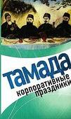"""Л. А. Панкова """"Тамада. Корпоративные праздники"""""""