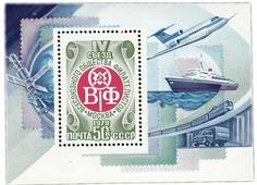 """Блок 50 копеек 1979 """"Съезд Всесоюзного общества филателистов"""" A386703"""