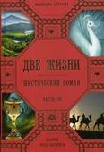 """Антарова Конкордия Евгеньевна """"Две жизни. Мистический роман. Часть 3"""""""