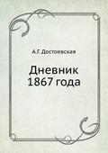 """А.Г.Достоевская """"Дневник 1867 года"""""""